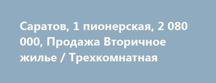 Наш канал в Telegram t.me/realtor164 Саратов, 1 пионерская, 2 080 000, Продажа Вторичное жилье / Трехкомнатная http://realtor164.ru/prodaja-kvartir/3-komn/realty878.html  3 комнатная уютная квартира в тихом микрорайоне на улице 1 Пионерская,77/81. Общая площадь 57м2, плюс балкон 3м2, застеклён, жилая 39м2. Планировка 2+1. Просторная кухня 10м2, рабочая поверхность и пол в современном кафеле. Санузел совмещённый, новая сантехника, счётчики. В квартире хороший ремонт: натяжной потолок, дорогие…