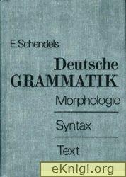 Deutsche Grammatik / Практическая грамматика немецкого языка