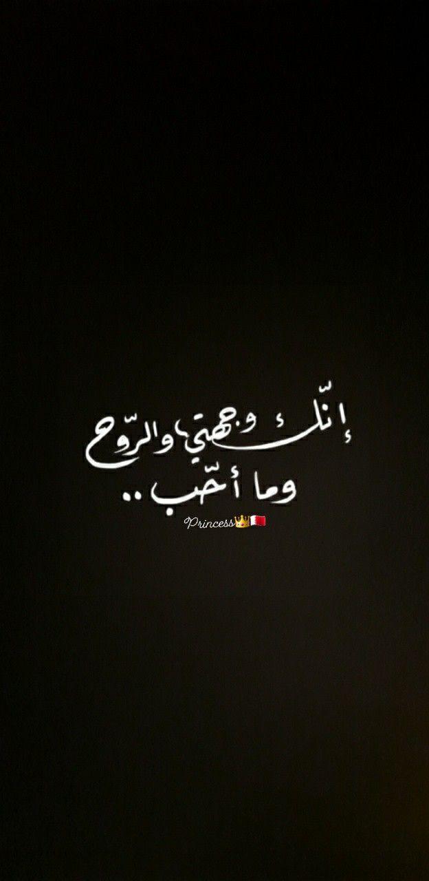 أحبك من هنا لآخر محطات الغلا لهناك أحبك كثر مايهوى رضيع الصدر غفواته أحبك Arabic Calligraphy Calligraphy