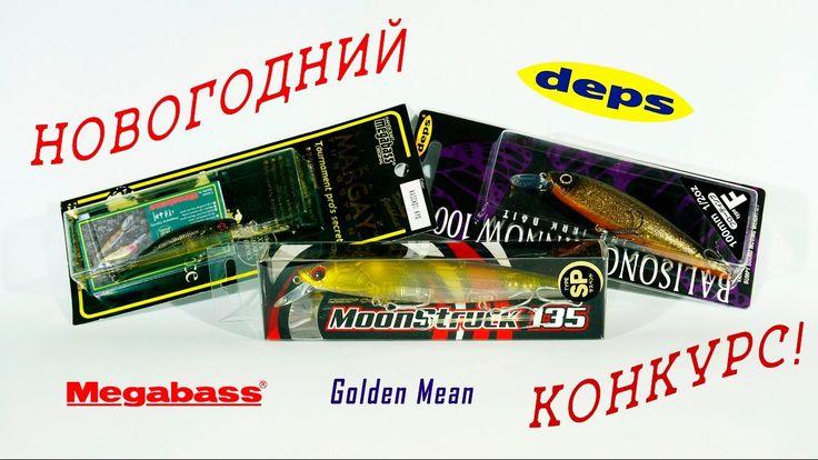 КОНКУРС! РОЗЫГРЫШ ВОБЛЕРОВ! Deps, Megabass, Golden Mean!
