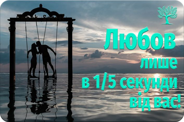 Любов лише в 1/5 секунди від вас! #психологя #психологія_кохання #цікаво_знати #психологія_стосунків #psychologiestoday