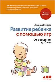Аманда Гуммер - Развитие ребенка с помощью игр. От рождения до 5 лет