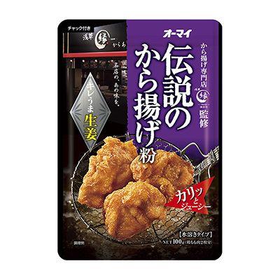 オーマイ 伝説のから揚げ粉 <キレうま生姜> - 食@新製品 - 『新製品』から食の今と明日を見る!