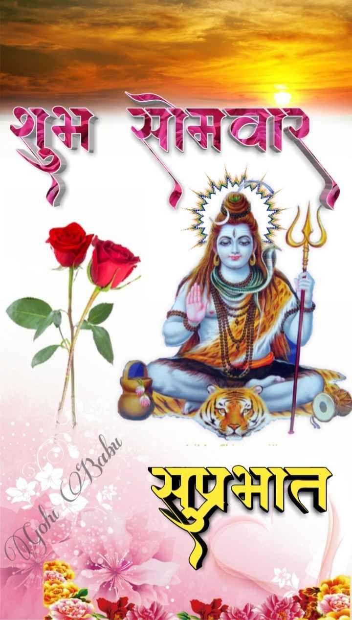 शभ समवर ह Sharechat Hindi Morning Images