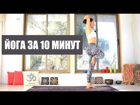 Йога за 10 минут на все тело - Для любого времени дня ...