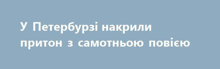 У Петербурзі накрили притон з самотньою повією https://www.depo.ua/ukr/svit/u-peterburzi-nakrili-priton-z-samotnoyu-poviyeyu-20170829630261  Поліцейські російської столиці накрили бордель в одній з квартир будинку № 40 на набережній річки Фонтанка