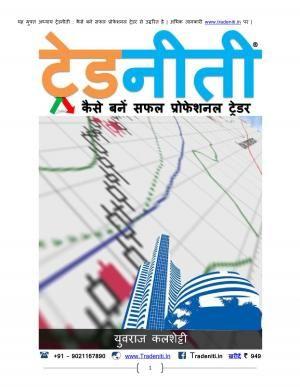 Forex trading book in hindi