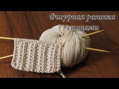 Фигурная резинка спицами   Rib knitting stitches - YouTube