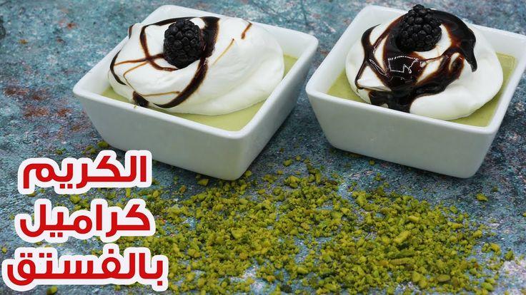 كريم كراميل بالفستق الحلبي رمضان 2020 Food Pudding Desserts