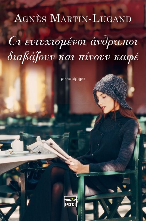 Οι ευτυχισμένοι άνθρωποι διαβάζουν και πίνουν καφέ, της Agnes Martin-Lugand   τοβιβλίο.net
