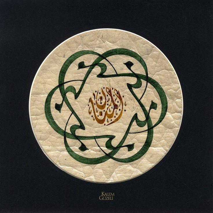 """© Seyit Ahmet Depeler - Levha - """"Men münne min münnin, münne min Mennan(in). (Kim bir nimetle nimetlenmiş (nimetlendirilmiş) ise, (o aslında) Mennan (her şey ve herkese nimet vermek suretiyle minnet altında bırakan Allah) katından nimetlendirilmiştir.)"""""""