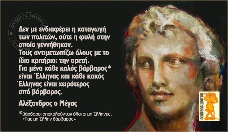"I am not interested in the citizens' descent or the race in which they were born.  I judge everyone by the same criterion: virtue. To me, any good ""Barbarian"" (in ancient times, all non Greeks were called ""Barbarians"") is Greek and any bad Greek is worse than a ""Barbarian"". Alexander the Great"