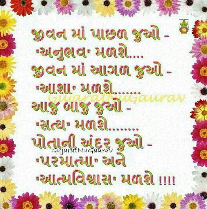 Gujarati sex stories in gujarati font