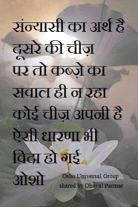 1000 images about hindi halchal on pinterest hindi quotes osho and faith