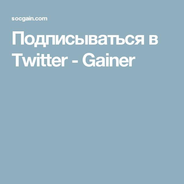 Подписываться в Twitter - Gainer