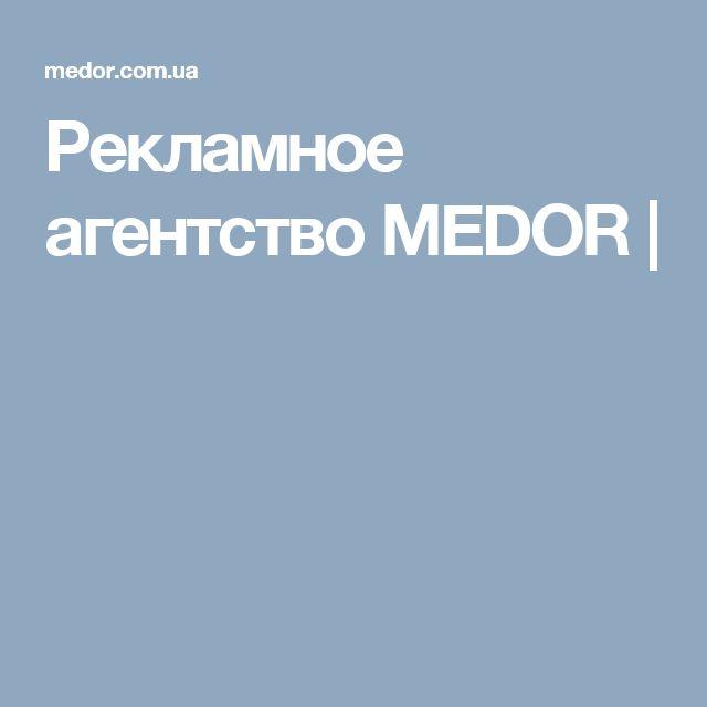 Рекламное агентство MEDOR |