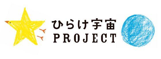 ひらけ宇宙PROJECT|News|大塚いちお ichiootsuka.com
