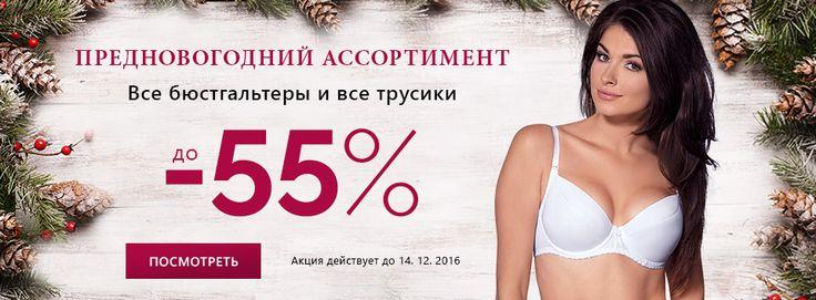 Kalhotky, podprsenky 55 %