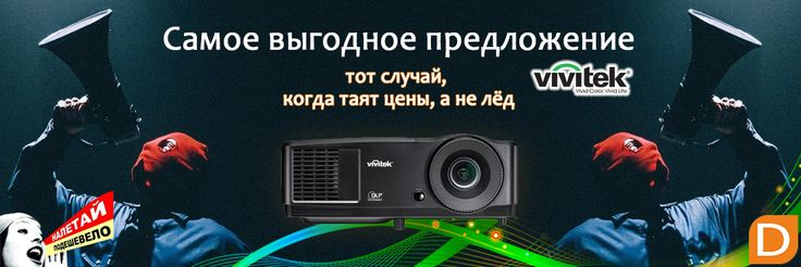 Самое выгодное предложение ! 🙌 тот случай когда таят не ЛЁД, а цены 😆=)) https://digis.kz/catalog/projector/item/3620  #gribi #led #taetled #music #hit #kz #ala #almaty #kazakhstan #audio #proetkotri #vivitek #best #price #likes #follow #likestolikes #liketolike #followtofollow #digisav #mejdunamitaetled