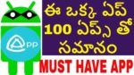 how to find wifi password on android phone in telugu  how to know wifi password   Tech creations