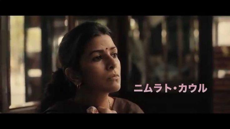 映画『めぐり逢わせのお弁当』予告編. 本作で長編デビューを飾るインドの新鋭リテーシュ・バトラが監督と脚本を務め、インドの弁当配達システムを題材に描くドラマ。間違えて届けられた弁当が取り持つ孤独な男女の出会いと心に染みる交流を映し出す。『ライフ・オブ・パイ/トラと漂流した227日』などのイルファン・カーンが主人公を好演。弁当箱に入った手紙を通してお互いを知る二人の繊細な物語に心奪われる。 http://www.cinematoday.jp/movie/T0019190 http://www.lunchbox-movie.jp/
