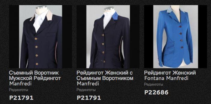 Manfredi   http://justriding.ru/магазин/бренды/manfredi,2.html?category=0&brand=manfredi&collection=0&color=0&size=0