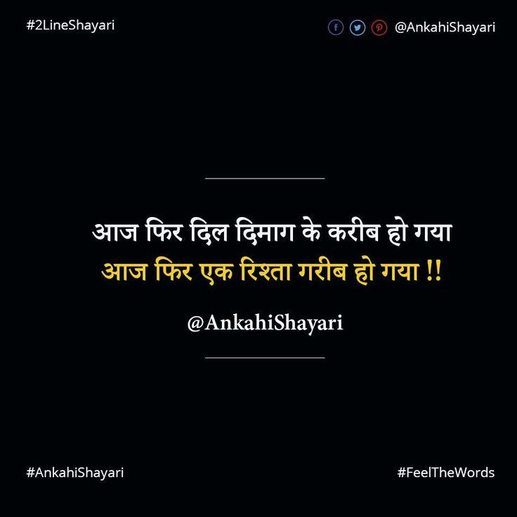 आज फिर दिल दिमाग के करीब हो गया #AnkahiShayari #FeelTheWords #2LineShayari
