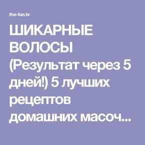 ШИКАРНЫЕ ВОЛОСЫ (Результат через 5 дней!)  5 лучших рецептов домашних масочек !