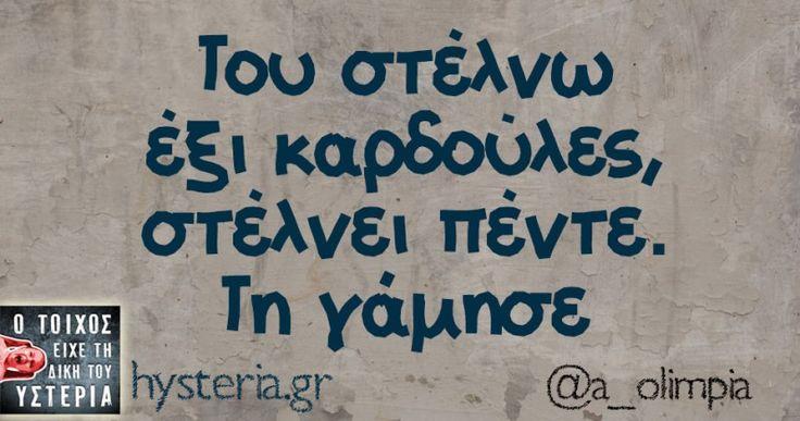 """Του στέλνω έξι καρδούλες - Ο τοίχος είχε τη δική του υστερία – Caption: @a_olimpia Κι άλλο κι άλλο: Να ξανάρθει σκόνη Αφρικής -Θέλω να χωρίσουμε «Άντε γαμήσου». Ωχ παραδόθηκε -Γιατί χαθήκαμε ρε συ… Σ"""" αγαπάω γι"""" αυτό που είσαι -Μωρό μου τι θες για τα γενέθλιά σου; Και φτιάξε μαλλιά και δώσ'του βάψιμο, και κάργα αποτρίχωση, αρώματα, ψηλοτάκουνα..."""