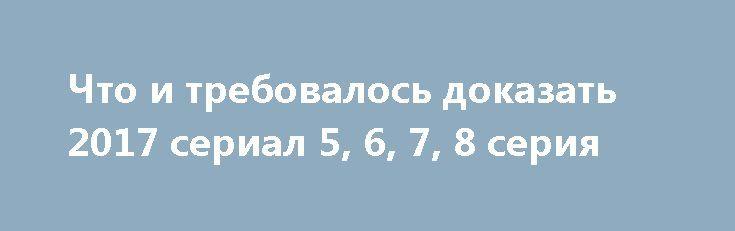 Что и требовалось доказать 2017 сериал 5, 6, 7, 8 серия http://kinofak.net/publ/serialy_russkie/chto_i_trebovalos_dokazat_2017_serial_5_6_7_8_serija/16-1-0-5840  Следователь особого отдела полиции - капитан Ширяев - расследует цепь кровавых убийств. По счастливой случайности он знакомится с доктором математических наук - экстравагантным профессором Штоппелем Дмитрием Карловичем. С помощью формул Штоппель помогает полиции выйти на след убийцы-маньяка. Так же благодаря профессору, Ширяеву…