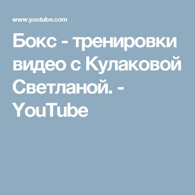 Бокс - тренировки видео с Кулаковой Светланой. - YouTube