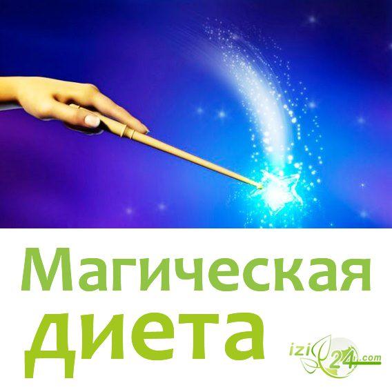 Магическая Или Любимая Диета. Диета магическая на неделю и правильный выход