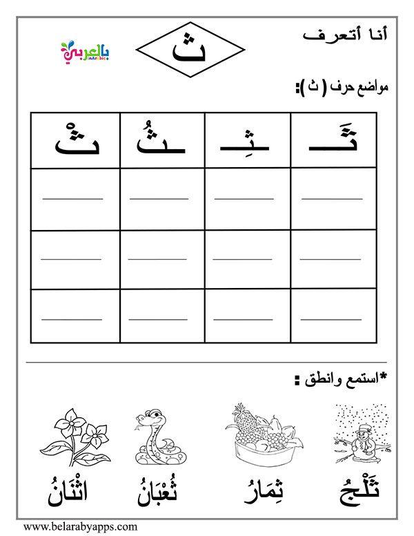 اوراق عمل كتابة الحروف الهجائية بالحركات والسكون مع الكلمات بالعربي نتعلم Alphabet Worksheets Preschool Arabic Alphabet For Kids Arabic Kids