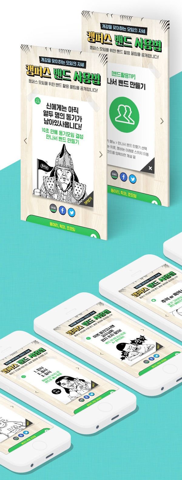 Band Apps, back-to-school campaign college