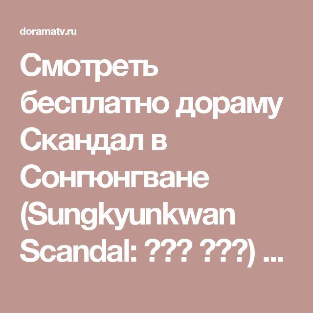 Смотреть бесплатно дораму  Скандал в Сонгюнгване (Sungkyunkwan Scandal: 성균관 스캔들)  онлайн на русском или с субтитрами - DoramaTv.ru