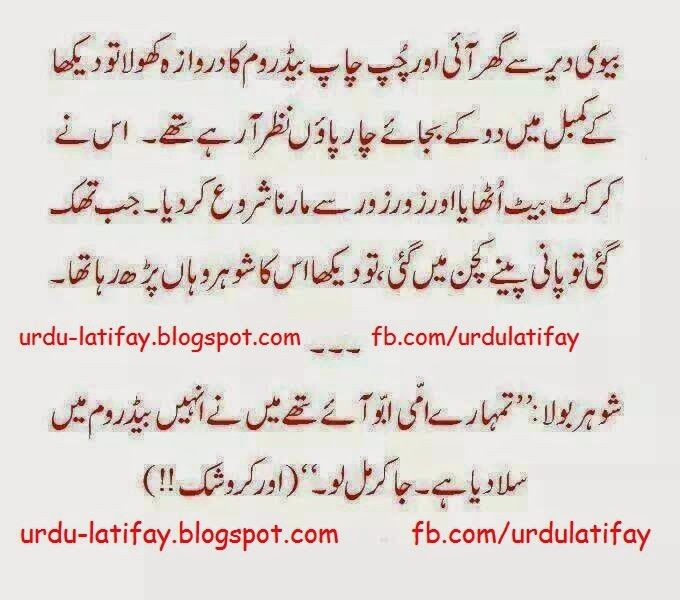 Urdu Latifay Mian Bivi Jokes In Urdu 2014, Husband Wife -4823