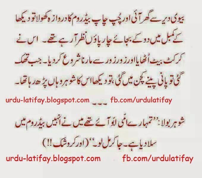 Urdu Latifay: Mian Bivi Jokes In Urdu 2014, Husband Wife