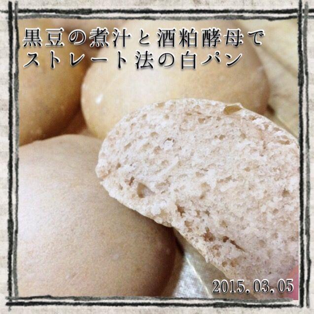 黒豆の煮汁と酒粕酵母でストレート法のパンを。酒粕フレーバーと酸味が混ざり合う複雑な味…(ーー;) - 8件のもぐもぐ - 黒豆の煮汁と酒粕酵母で白パン by asaminaka