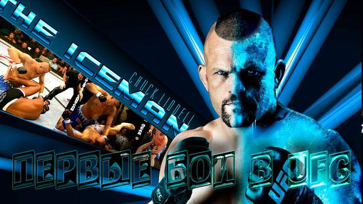 Chuck The Iceman Liddell the first battles in UFC / Чак Лидделл первые б...