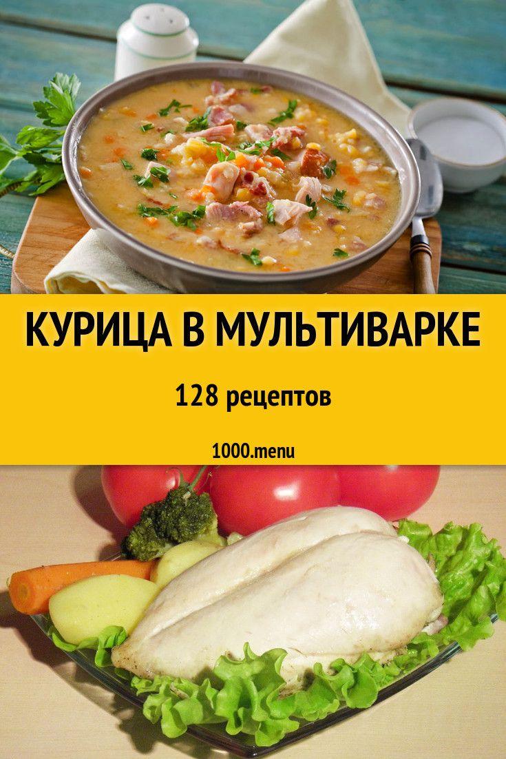 Фото рецепты неожиданные гости — 4
