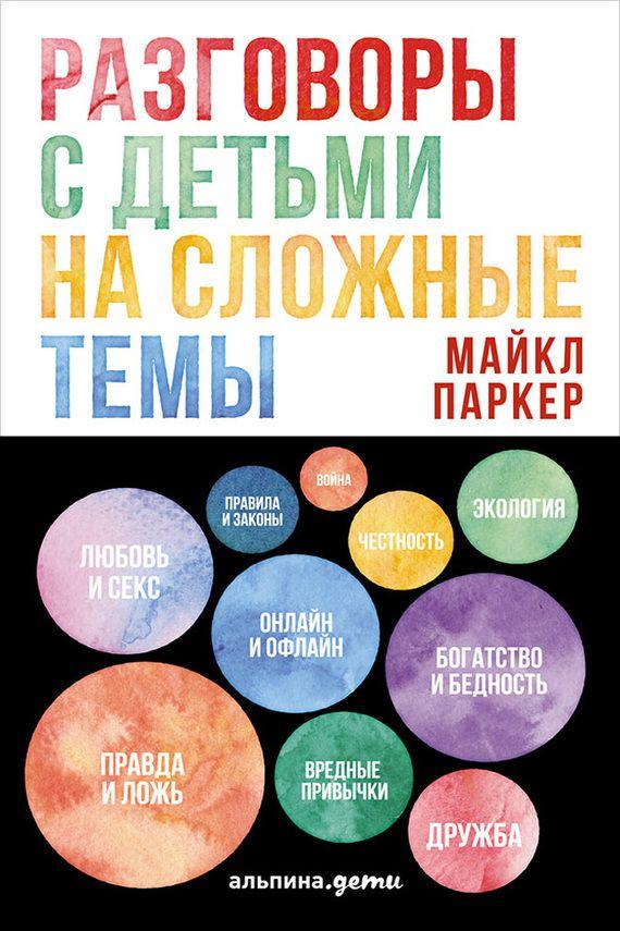 Разговоры с детьми на сложные темы #литература, #журнал, #чтение, #детскиекниги, #любовныйроман
