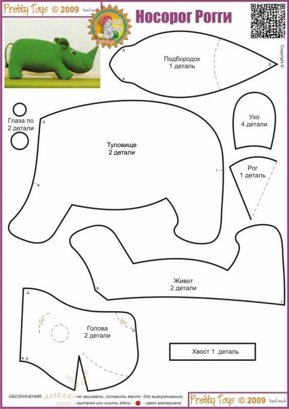 nosorop royti - rhino toy pattern