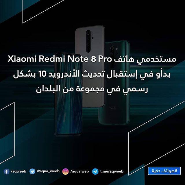مستخدمي هاتف Xiaomi Redmi Note 8 Pro هل بدأتم تتوصلون بالتحديث