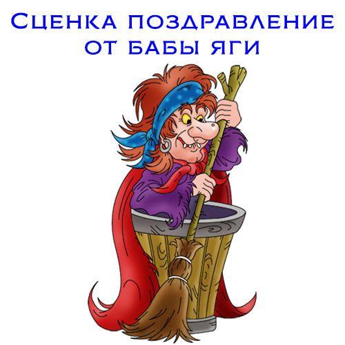Поздравления от сказочных героев на юбилей женщине 55 лет
