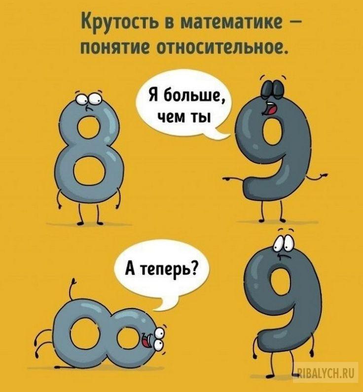 Математики и физики шутят (9 фото) http://kleinburd.ru/news/matematiki-i-fiziki-shutyat-9-foto/  Шрифт Твитнуть Ученые тже умеют шутить. Правда, юмор у них зачастую специфический и не сразу всем понятен. Но вот в своем кругу они таакое откалывают… Оставить комментарий   Источник » Математики и физики шутят (9 фото)