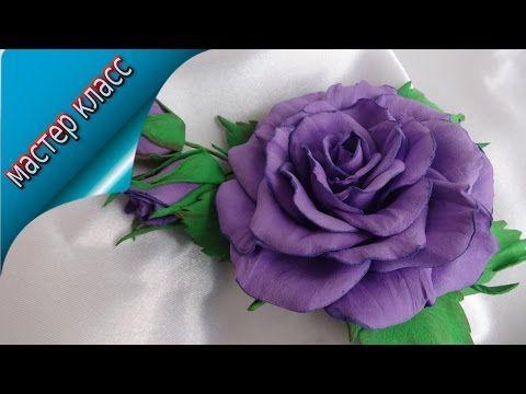 Как сделать Розу и Бутон Розы из Фоамирана. МК с Выкройками. - YouTube