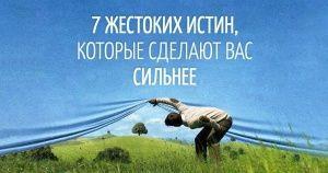 7жестоких истин, которые сделают вас сильнее