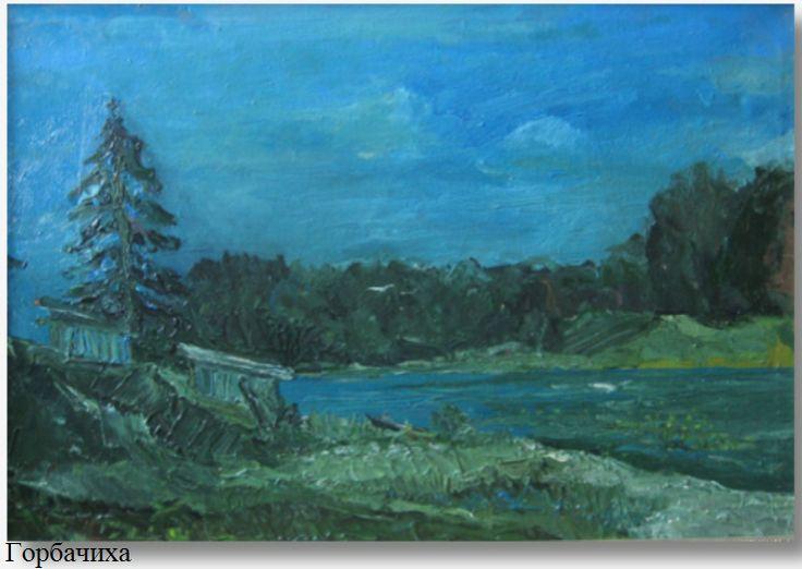 Александр Мошков - живопись,  Горбачиха