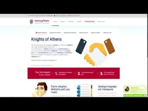 Κατασκευή ιστοσελίδας των Knights of Athens |