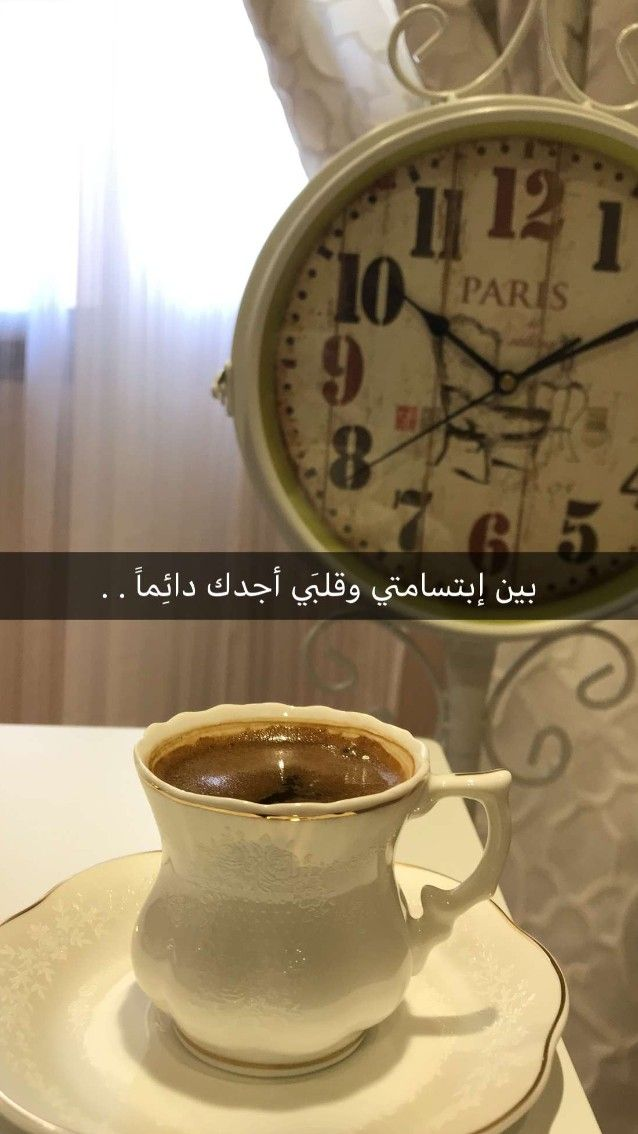 Pin by أسماء عباد on خواطر | Pinterest | Arabic quotes, Quotations ... #coffeeTime